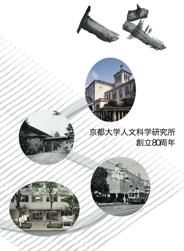 京都大学人文科学研究所創立80周年「所報 人文 特別号」