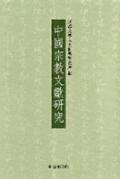 中國宗教文獻研究