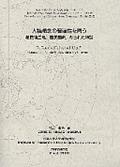 国際人類学民族学会議 京都シンポジウムプログラム