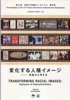 『変化する人種イメージ―表象から考える』