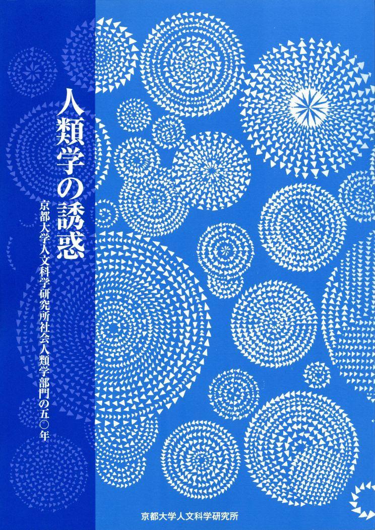京都大学人文科学研究所要覧2008「人文科学研究のフロンティア」