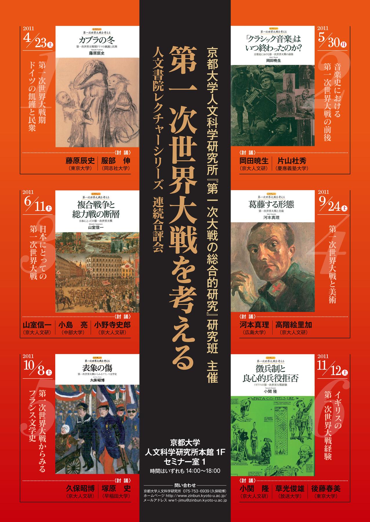 人文研アカデミー2011