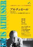 人文研アカデミー セミナー・シリーズ「政治を考える」より「アルチュセール-市田良彦著『アルチュセール ある連結の哲学』をめぐって」