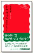 合評会「富永茂樹『トクヴィル―現代へのまなざし』(岩波新書、2010年)」