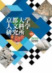 京都大学人文科学研究所要覧2010「人文科学研究のフロンティア」