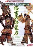 第7回TOKYO漢籍SEMINAR 総合テーマ「俗書の啓蒙力」