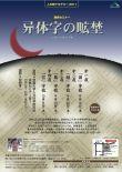 人文研アカデミー連続セミナー「异体字の昿埜(いたいじのこうや)」