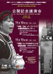 国際シンポジウム「中国についての学術的な考え方―日本からの視点」