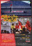人文研アカデミーシンポジウム「日本から見た68年5月」