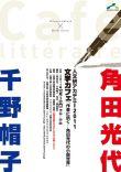 文学カフェ「作者に訊く―角田光代の小説世界」