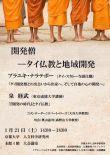 公開講演会「開発僧―タイ仏教と地域開発」