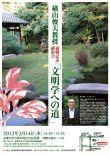 横山俊夫教授退職記念講演会「文明学への道」