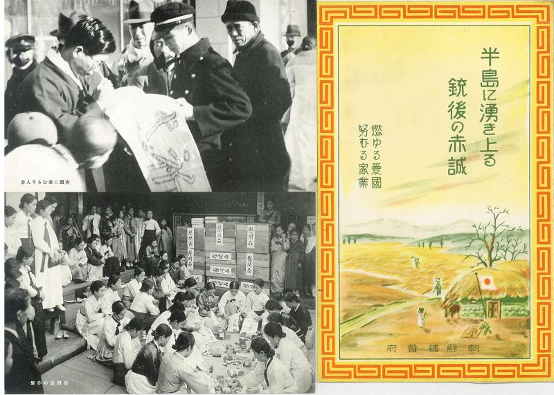日中戦争・アジア太平洋戦争期朝鮮社会の諸相 日中戦争・アジア太平洋戦争期朝鮮社会の諸相 &