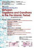Afghanistan Meeting 2012: Between Sogdiana and Gandhara in the Pre-Islamic Period