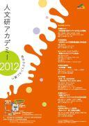 人文研アカデミー2012