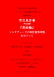 市田良彦著(平凡社新書)『革命論』マルチチュードの政治哲学序説をめぐって」