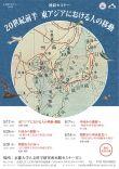 人文研アカデミー連続セミナー「20世紀前半東アジアにおける人の移動」