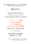 公開講演会「フランス革命期における<opinion publique>概念の動揺」