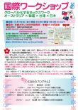 国際ワークショップ「グローバル化するセックスワーク―オーストラリア×韓国×台湾×日本」
