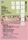 国際シンポジウム「戦時期朝鮮の映画と社会」