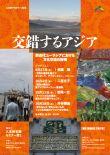人文研アカデミー連続セミナー「交錯するアジア―前近代ユーラシアにおける文化交流の諸相」