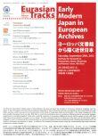 国際シンポジウム「Early Modern Japan in European Archives(ヨーロッパ文書館から描く近世日本)」