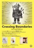 アートフォーラム&企画展「Crossing Boundaries in Art―境界を越えてみたら」