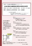 在台湾日本語関係資料ワークショップ「在台湾日本語歴史資料の保存と利用」