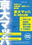 人文研アカデミー文学カフェ公開句会「東京マッハ」番外篇「京大マッハ 第二芸術の逆襲」