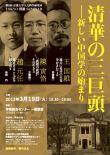 第8回TOKYO漢籍SEMINAR「清華の三巨頭―新しい中国学の始まり」