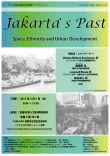 アジア植民地都市史国際ワークショップ「Jalarta's Past Space, Ethnicity and Urban Development」