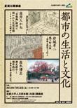 人文研アカデミー夏期公開講座「都市の生活と文化」