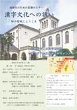 高校生のための夏期セミナー漢字文化への誘い~知の聖地にようこそ~第一回「『三国志』の時代と漢字」