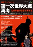 国際ワークショップ「第一次世界大戦再考:100年後の日本で考える」