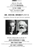 公開講演会「症状、主体の分裂、資本主義のディスクール」