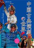 人文研アカデミー「中国古典演劇の世界」