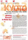 Kyoto Lecture 2013「Writing Kimono in K・da Aya」