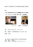 特別例会「第一次世界大戦下の日本における参戦経験と将来に対する期待」