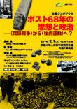 人文研アカデミー「ポスト68年の思想と政治―〈階級闘争〉から〈社会運動〉へ?」