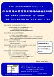第3回在台湾日本語関係資料ワークショップ「在台湾日本関係歴史資料の保存と利用」