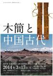 第9回TOKYO漢籍SEMINAR 総合テーマ「木簡と中国古代」