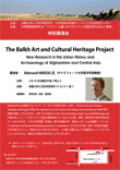 特別講演会「THe Balkh Art and Cultural Heritage Project: New Research in the History and Archaeology of Afghanistan and Central Asia」