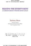 国際研究集会「READING THE ENEMY'S MIND」