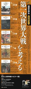 人文研アカデミー2014 連続合評会 レクチャー