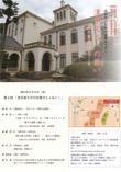 高校生のための夏期セミナー~漢字文化への誘い~第2回「書き取りだけが漢字じゃない!」