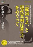 特別シンポジウム「精神分析対談:立木康介著『露出せよ、と現代文明は言う』をめぐって」