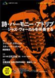 人文研アカデミー「誌・ハーモニー・アドリブ ―ジャズ・ヴォーカルを伴奏する」