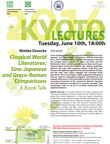 Kyoto Lecture 2014「Classical World Literatures: Sino-Japanese and Greco-Roman Comparisons」.jpg