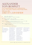 公開講演会「The Svarambhūpurāṇa and its appropriation by the 17th century Nepalese king Pratāpa Malla」