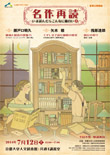 人文研アカデミー夏期公開講座「名作再読―いま読んだらこんなに面白い(8)」